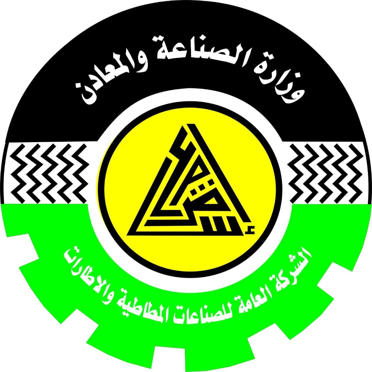 الشركة العامة للصناعات المطاطية والاطارات